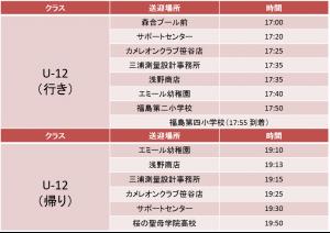 金曜日U-12